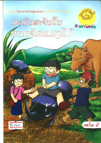 Laos Comic 001 001
