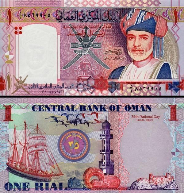 1 ománsky rial Omán 2005, P43