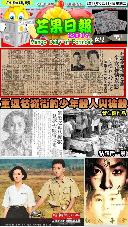 170214芒果日報--社論選讀--牯嶺街少年殺人,管仁健還原歷史
