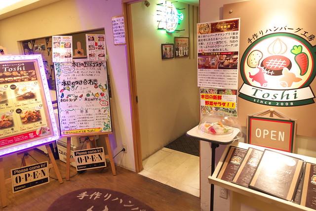 手作りハンバーグ工房 Toshi 8回目_01