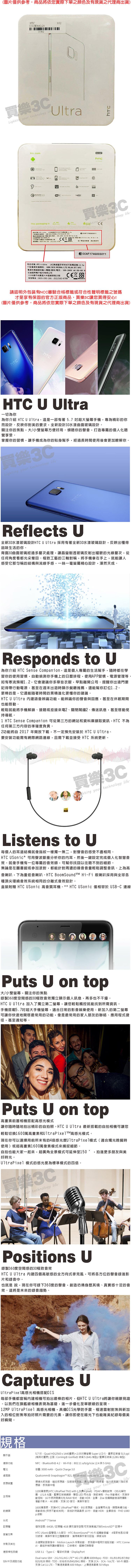 HTC U Ultra (一般版)