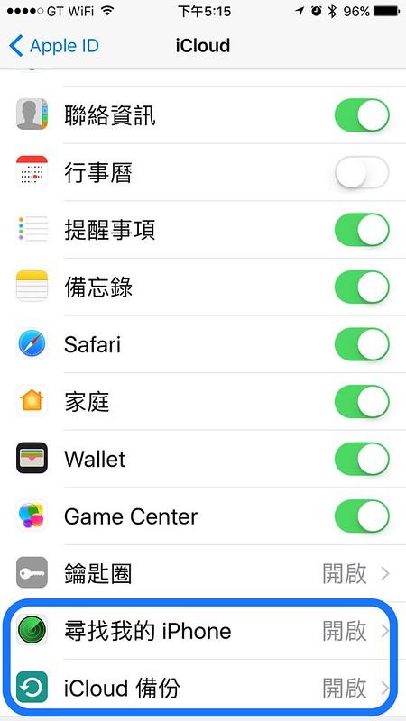 新買iPhone的注意事項14