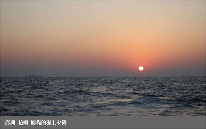 花嶼 回程的海上夕陽
