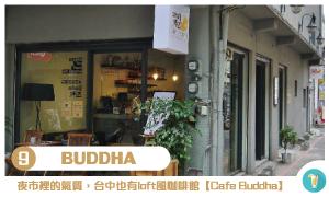 布萊美(台中)咖啡-9-cafebuddha佈達咖啡