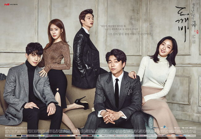 Goblin_(Korean_Drama)-p1