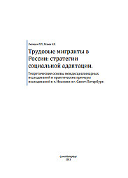 Трудовые мигранты в России: стратегии социальной адаптации