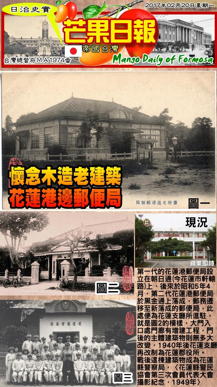 170220芒果日報--日治史實--懷念木造老建築,花蓮港邊郵便局