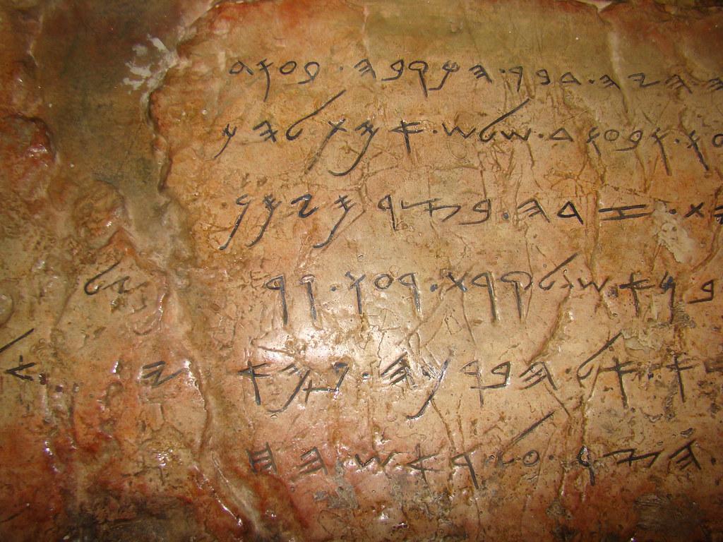 shiloah inscription or rather a facsimile the