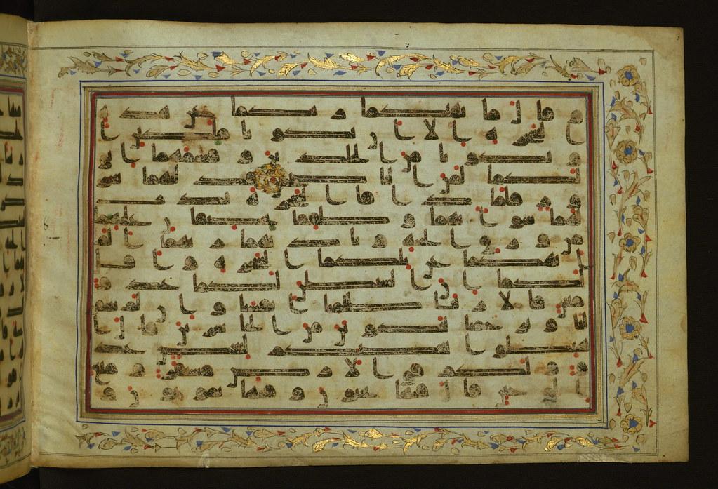 illuminated manuscript koran  walters art museum ms  w 553