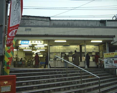 昔の小田急豪徳寺駅   Gotoku-ji, Setagaya, Tokyo   三日画師   Flickr