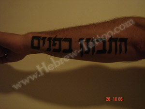 Look Within (by Grant) | by hebrew-tattoo.com