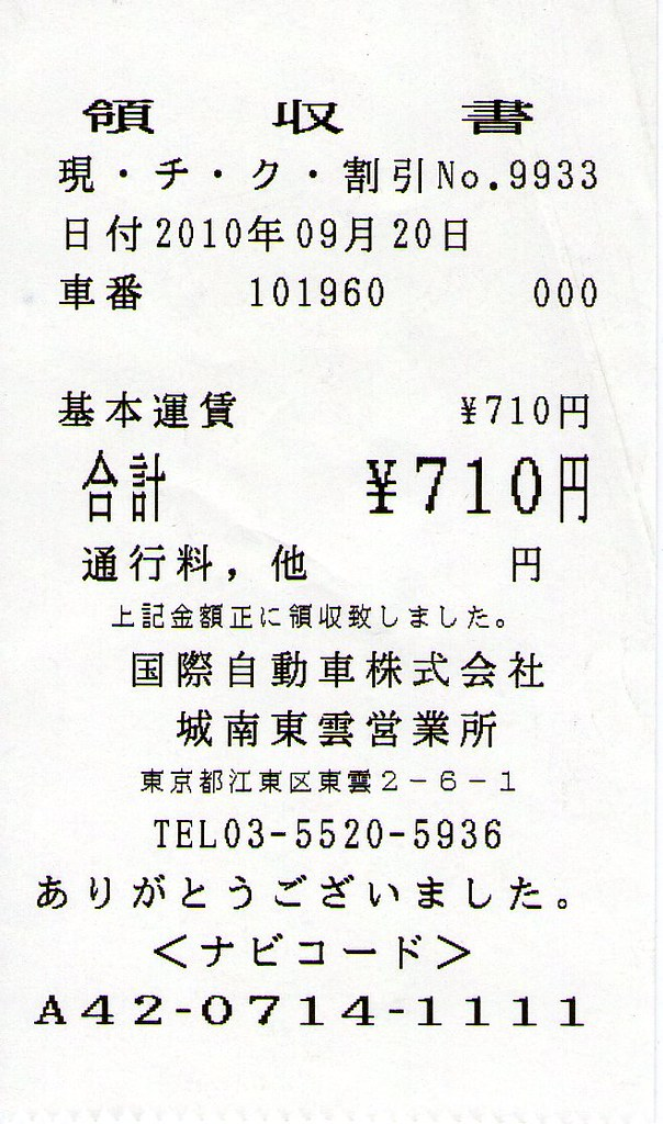 Taxi Receipt Tokyo For A 550 Meter Drive