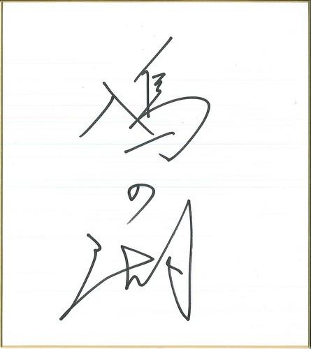 鳰の湖、サイン色紙(H29.06.29)