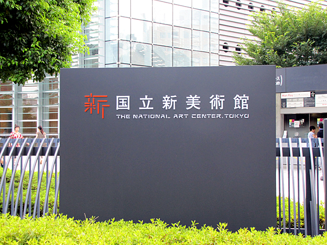 Tokyo Galaxy Japanese Language School Flickr