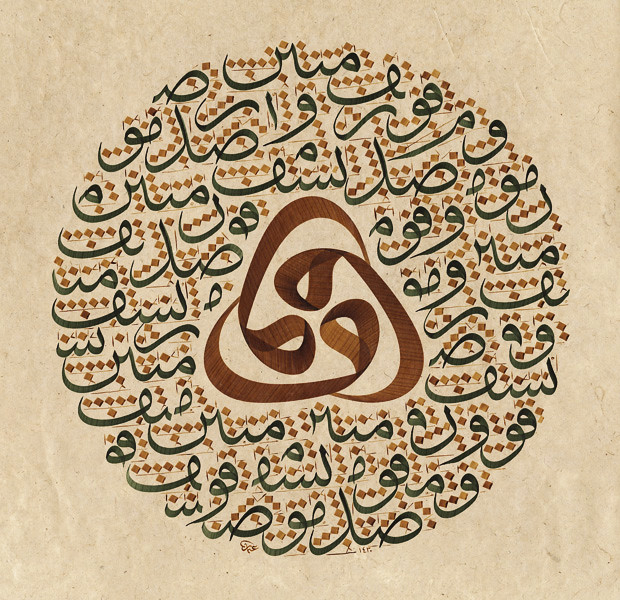 Turkish Islamic Calligraphy Art 12