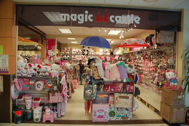 Mart, Korean supermarket, Burlington MA: Magic Castle -- the kids ...