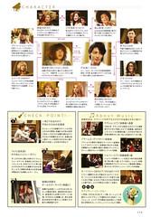 雜誌《Cinema Square》Vol.30 上野樹里×玉木宏×瑛太 交響情人夢彩頁