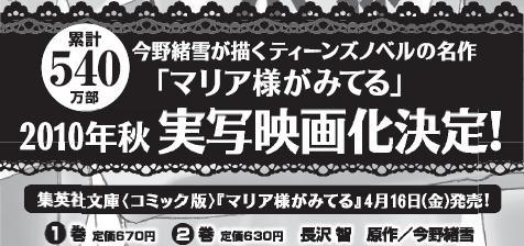 100325(1) - 電影《瑪莉亞的凝望》秋天首映!台灣同人漫畫家「spades11」成為18禁漫畫雜誌《COMIC MEGASTORE》史上第一位海外投稿當選人!【2012/10/21更新】