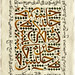 TURKISH ISLAMIC CALLIGRAPHY ART (13)