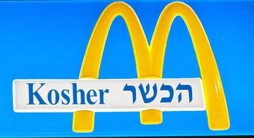 kosher mcdonalds jersusalem israel like this for