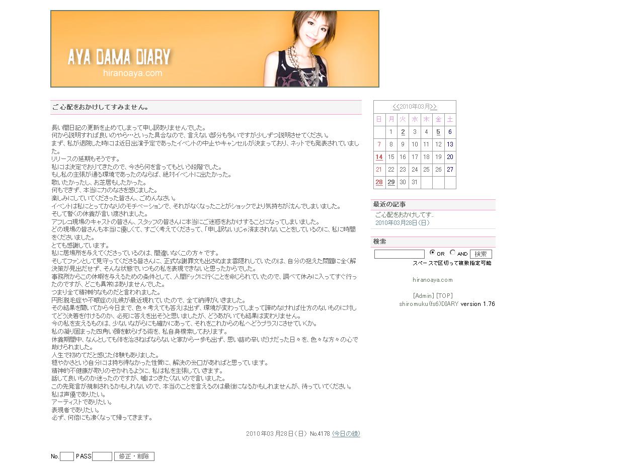 100329 - 知名聲優「平野綾」昨天發表長篇自白,感謝粉絲支持並且自我打氣!