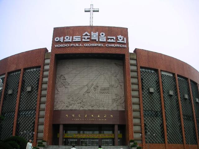 韓国最大のヨイド純福音教会 | T...