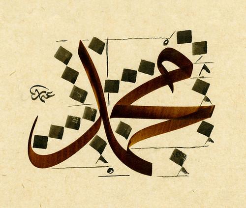 Turkish Islamic Calligraphy Art 9