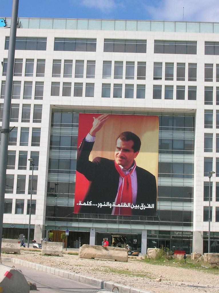 Jebran Tueni's picture on Al-Nahar newspaper main office | Flickr ...