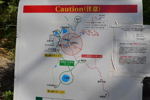 韓国岳入山規制状況