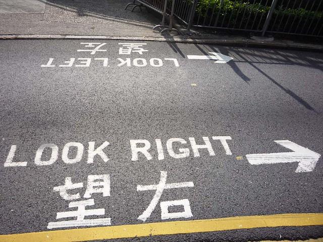 hong kong city hksar china road markings flickr. Black Bedroom Furniture Sets. Home Design Ideas
