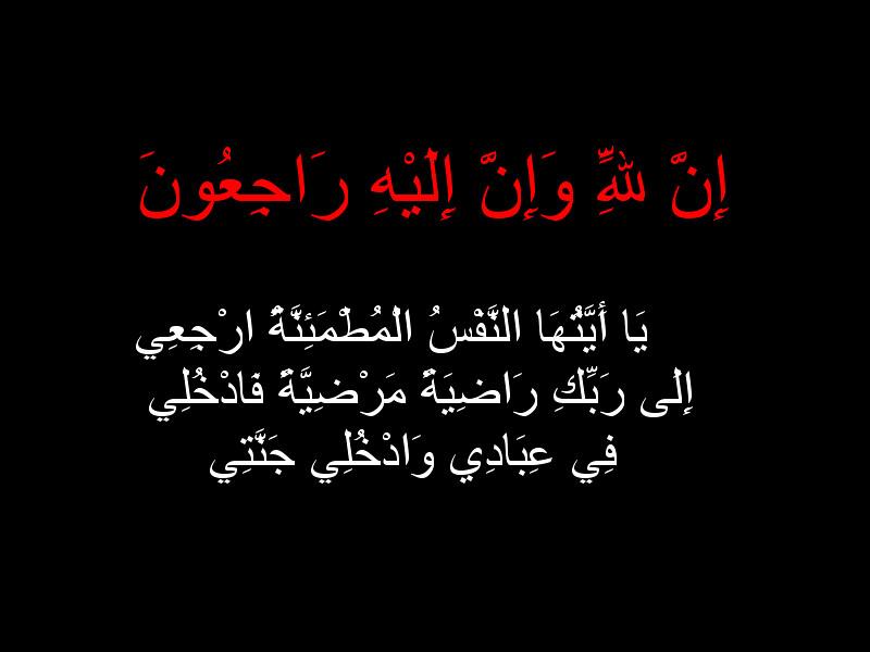 الله يرحمك يا ابراهيم الكواري   إن لله وإن إليه راجعون ...