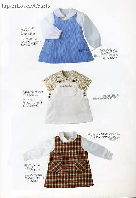 Baby Clothes And Goods Japanese Sewing Pattern Book For Flickr