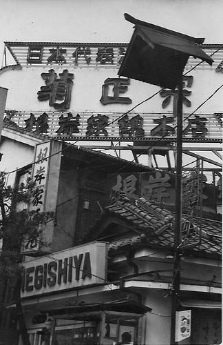NEGISHIYA, YOKOHAMA NIGHT SPOT IN 1960S