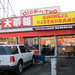 01 Rice-n-Tea Chinese Restaurant