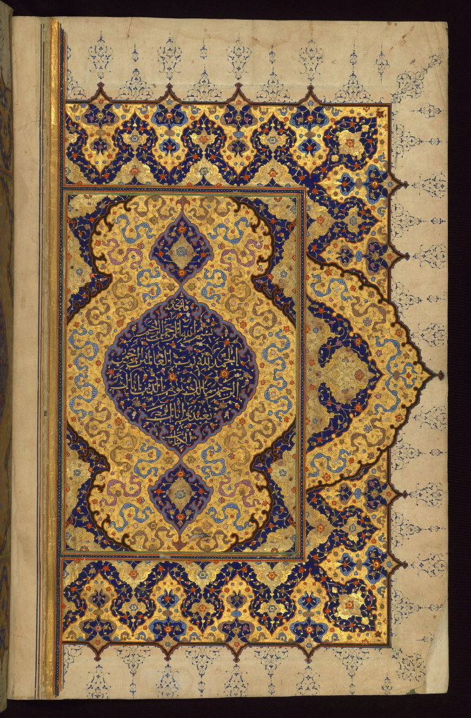 illuminated manuscript koran the right side of a doublep