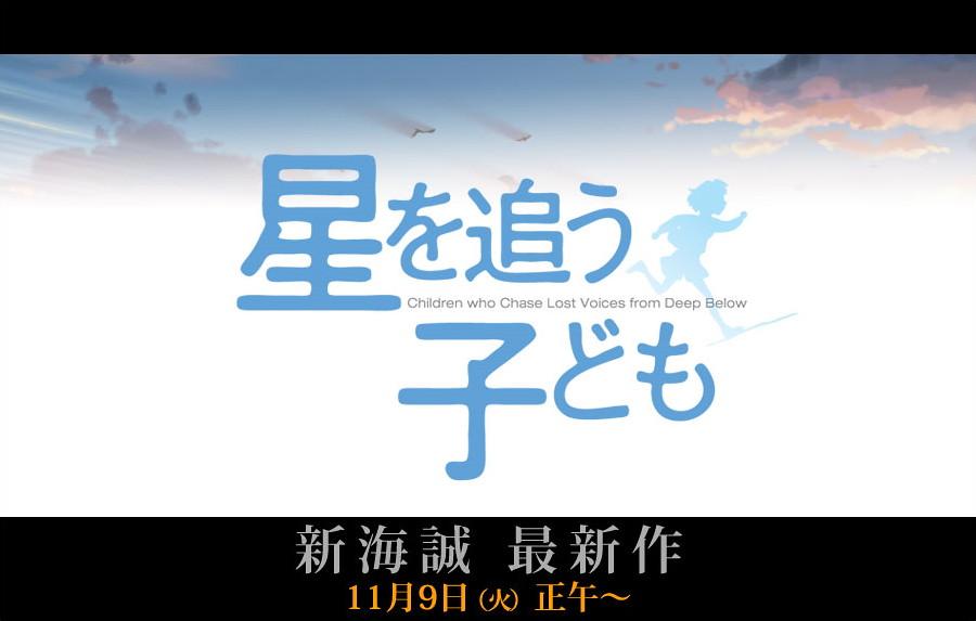 101103 - 動畫監督「新海誠」全新劇場版《星を追う子ども》片名出爐、電視動畫版《GON ㄎㄨㄥˇ》全52話精華片段公開!