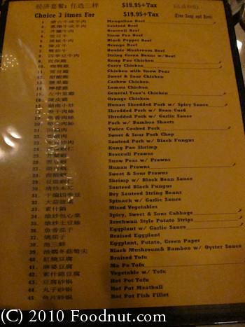 Suns Chinese Restaurant Menu