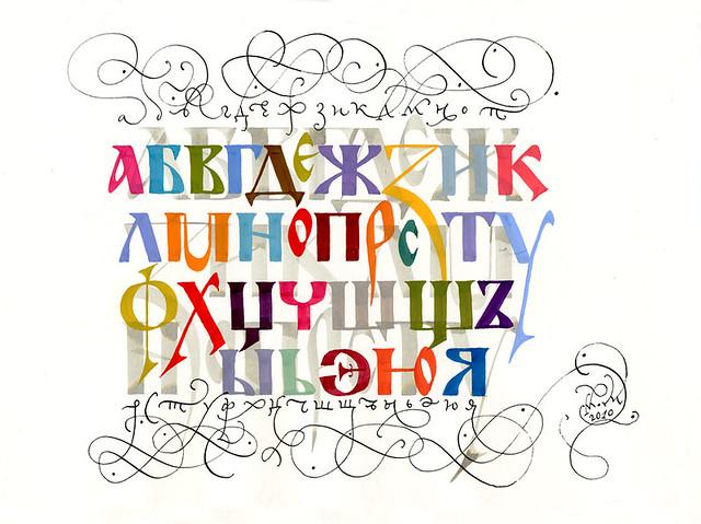 Three alphabets marina marjina flickr