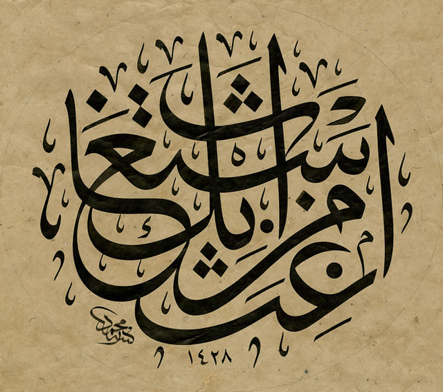 Turkish Islamic Calligraphy Art 4