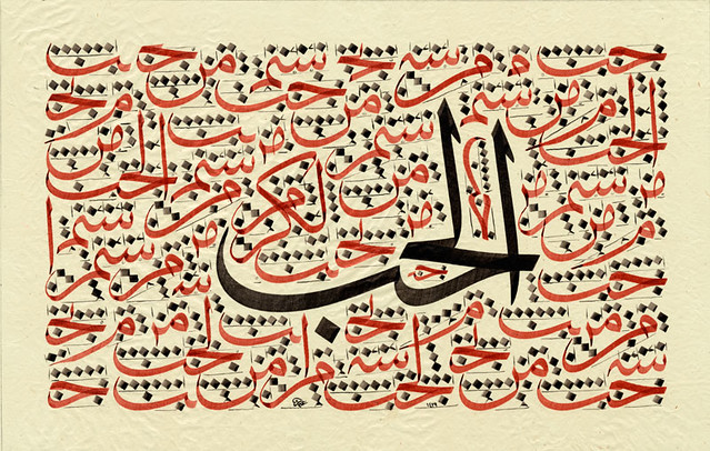 Turkish Islamic Calligraphy Art 7