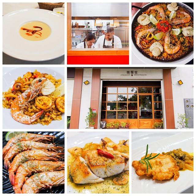 台南/安平–來自西班牙的無菜單私廚料理–橄饗家西班牙私廚料理 Como En Casa Gourmet