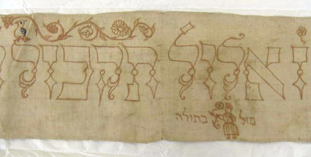 Torah Ornaments