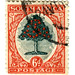 South Africa Postage Stamp: Orange Tree