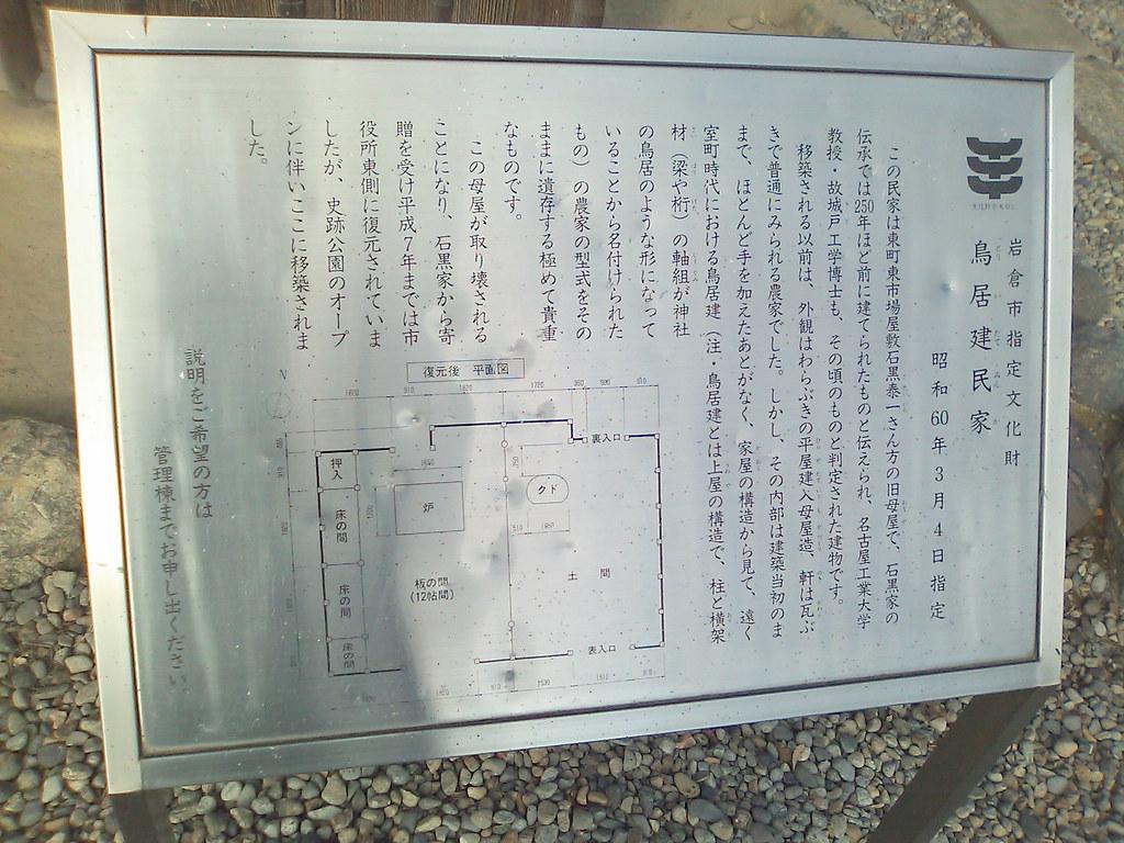 史跡公園 鳥居建民家 説明