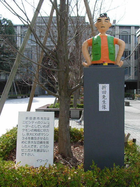 折田先生像 2010   折田彦市先生...
