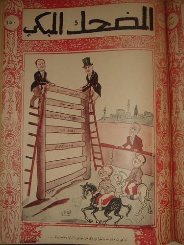 Les cinq aspirations nationalistes, 19 novembre 1932