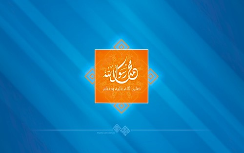 Prophet Muhammad, Peace Be Upon Him. (Wallpaper)