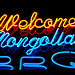 Welcome Mongolian BBQ