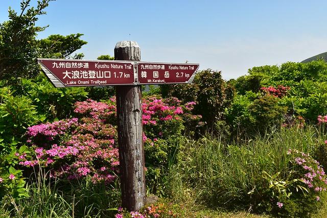 韓国岳 山頂まで2.7km