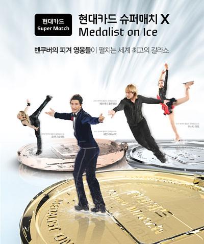메달리스트온아이스 현대카드 슈퍼매치x 메달리스트 온 아이스 포스터 Hyundaicardweb